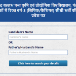Uttarakhand District Cooperative Bank Admit Card Now Available