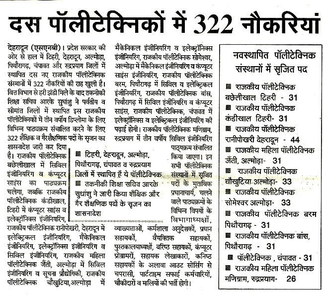 UKDTE, Srinagar Recruitment 2015 Directorate of Technical Education Srinagar Garhwal Uttarakhand Teaching & Non Teaching Jobs in New Polytechnics in Uttarakhand 322 Vacancy  Directorate of Technical Education Srinagar Garhwal Uttarakhand has publicized a recruitment Notification 2015 for 322 Teaching & Non Teaching Jobs in New Polytechnics in Uttarakhand. There are total 10 newly open polytechnics in Uttarakhand. Intrigued and Qualified hopefuls must request the application structure on or before 1 April 2015.