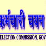 BSSC Recruitment 2015 Online Application For 229 Sub Inspector (SI) Posts