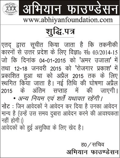 UP Abhiyan Foundation Recruitment 2015 For 33072 Swasthya Mitra & Program Supervisor Posts