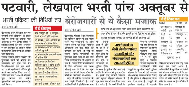 Uttarakhand Revenue Department Recruitment 2015 For 464 Patwari & Lekhpal Posts