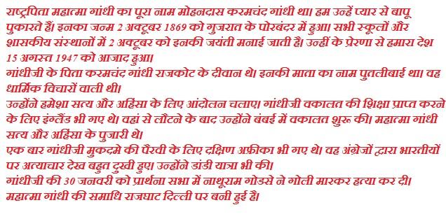 Anchoring Script In Hindi Pdf