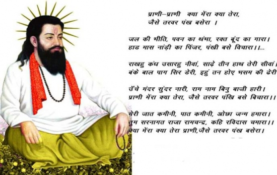 Guru Ravidas Jayanti 2018 Hindi Shayari SMS Wishes Messages Quotes Status HD Images & Greetings