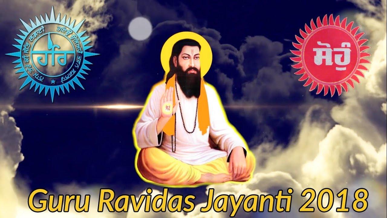 Guru Ravidas Jayanti 2018 Images