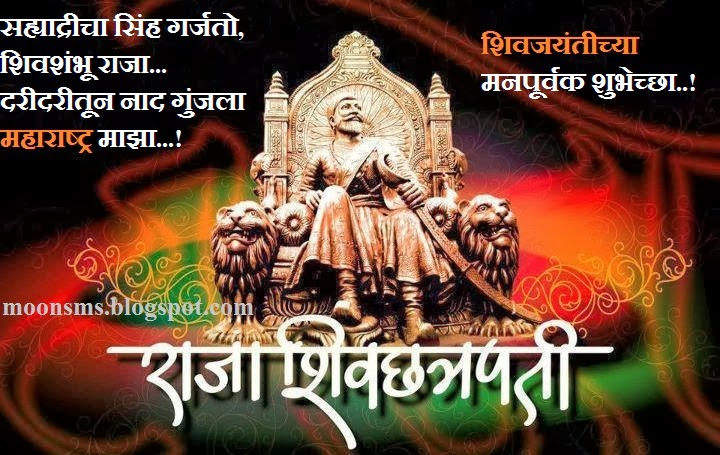 Shivaji Jayanti Images Wallpapers Greetings Cards Pictures Status Message Quotes